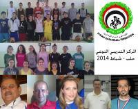 المراكز التدريبية - 2014 - مركز حلب
